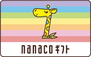nanacoのチャージ金額の10%を現金還元する方法